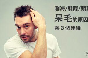 為什麼頭頂會長出「呆毛」?3種改善方式讓頭髮變服貼!