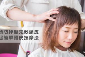 預防掉髮先救頭皮!超簡單頭皮按摩法:輕鬆改善你的禿頭與掉髮