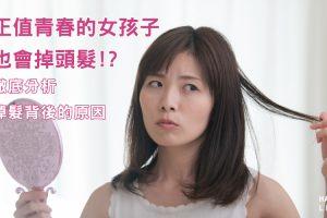 正值青春期的女孩也會掉髮!?徹底分析掉髮原因