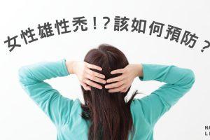 女性的雄性禿頭是怎麼回事!?該如何預防呢?