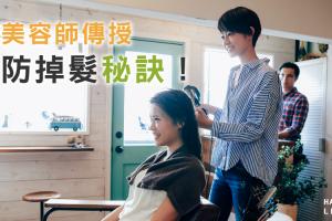 頭髮也有年齡!?美容師來告訴你健康不掉髮的秘訣