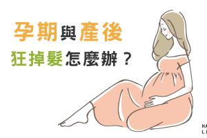 孕期與產後狂掉髮怎麼辦?預防掉髮試試改變洗護產品!