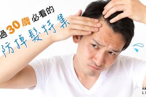 過30歲必看的防掉髮特集!改善掉髮精選三大妙招