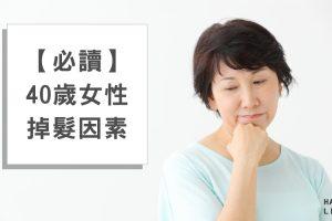 【40-50歲女性必讀】熟齡女性的掉髮原因及改善對策大總整
