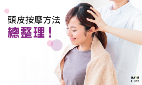 頭皮按摩方法總整理!改善禿頭關鍵在促進血液循環