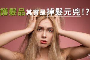 潤髮乳和護髮霜其實是掉髮元兇!?