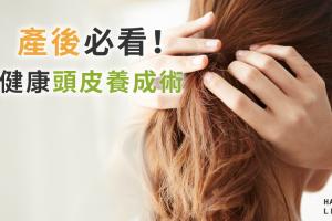 生完孩子,髮質怎麼變差了?別擔心!快學會健康頭皮環境養成術