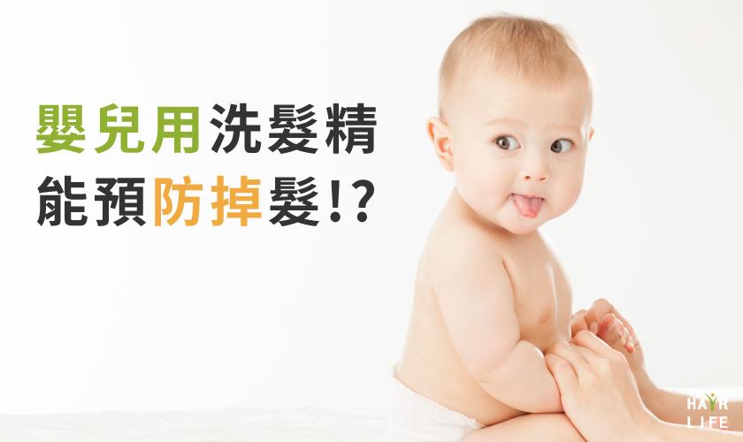 嬰兒用洗髮精