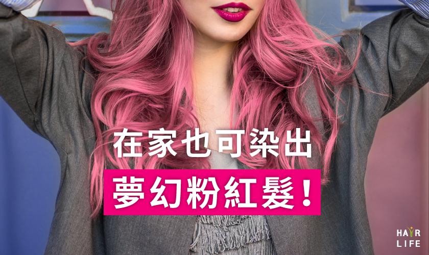 粉紅還是最美~在家也可以DIY夢幻粉紅染♡