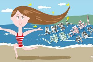 超神奇的海藻&海泥精華,幫助我找回頭髮的天使光環!