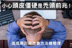 小心頭皮僵硬是禿頭前兆!改善掉髮先保養頭皮