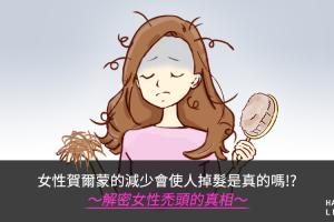 【驚人】女性賀爾蒙的減少會使人掉髮是真的嗎!?〜解密女性禿頭的真相〜