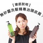 【徹底說明】 無矽靈洗髮精專治頭皮屑?
