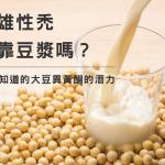 豆漿可以改善禿頭?揭開大豆異黃酮的潛力