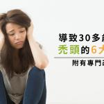 過30歲頻掉髮?女性禿頭6大原因與改善方法