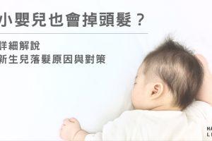 小嬰兒頭髮掉不停該怎麼辦!?新生兒掉髮原因全解析