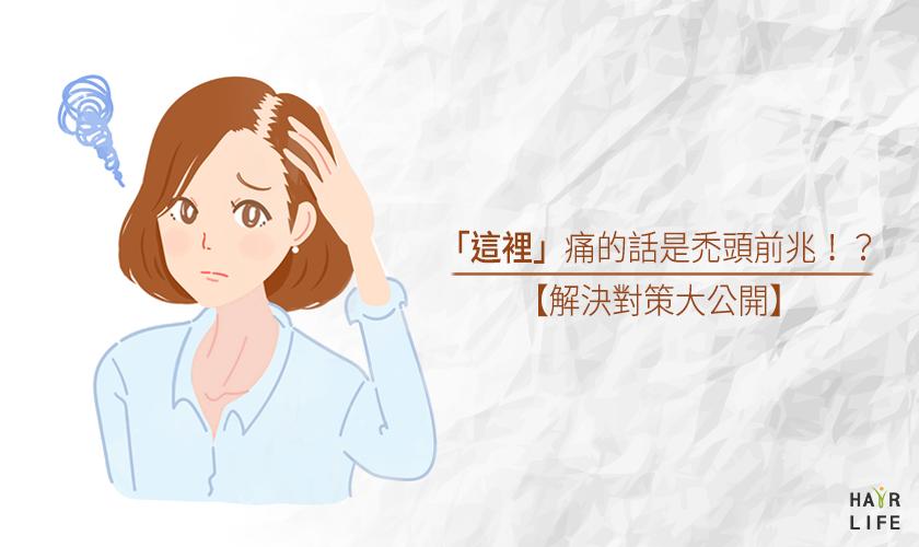 「這裡」痛的話是禿頭前兆!?預防從小習慣開始改變