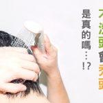 不洗頭就會禿頭!真的假的!?