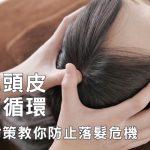促進頭皮血液循環,5大對策教你如何改善掉髮!