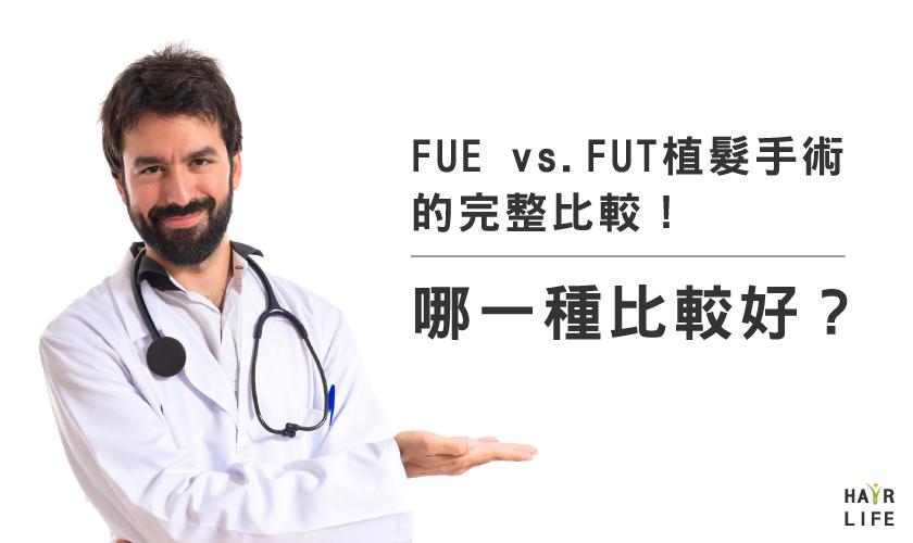 FUE vs. FUT植髮手術的完整比較!哪一種比較好?