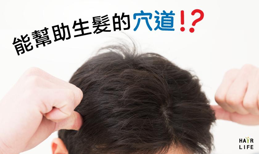 能幫助生髮的穴道!?促進血液循環的8個穴位