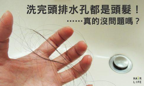洗完頭排水孔都是頭髮!……真的沒問題嗎?嚴重掉髮怎麼辦?