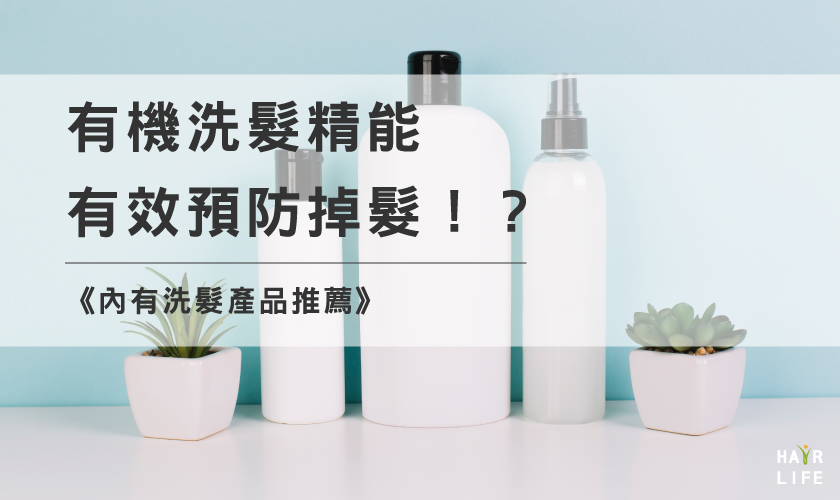 有機洗髮精能有效預防掉髮?