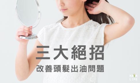 頭髮黏膩狂出油? 三大絕招改善頭皮出油問題