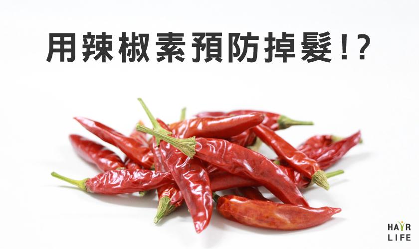 用辣椒素預防掉髮?