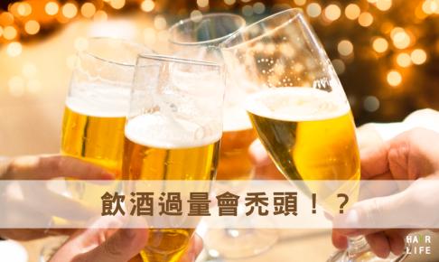 飲酒過量會禿頭!?喝酒是造成禿頭的原因嗎?