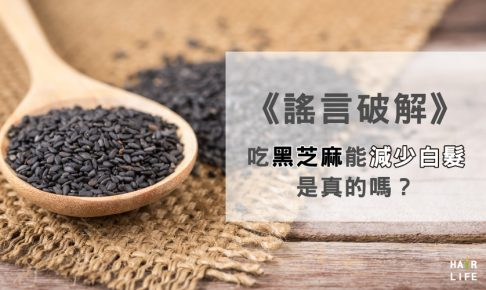 《謠言破解》吃黑芝麻能讓白髮變黑是真的嗎?