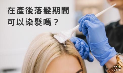產後掉髮期可以染髮嗎?