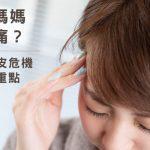 産後媽媽頭皮痛?解除頭皮危機必看的保養重點!