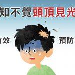 不知不覺頭頂見光!如何有效預防禿頭?