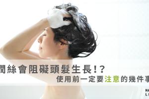 潤絲會阻礙生髮!?使用前一定要注意的幾件事!