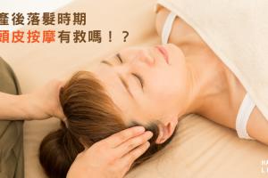 頭皮按摩可以有效對抗產後的掉髮期!?