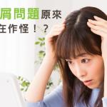 小心頭皮屑是過敏警訊!你的頭皮屑原來是「它」在作怪!?