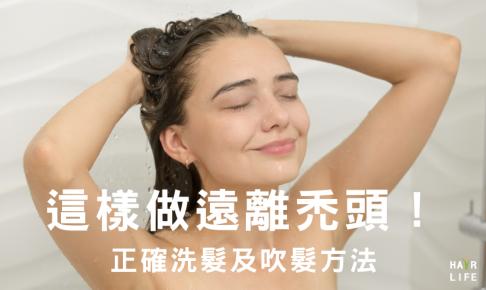 這樣做能預防禿頭!介紹正確洗髮及吹髮方法