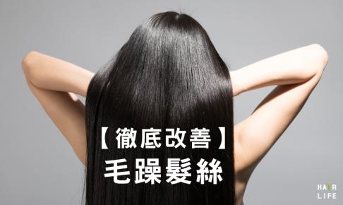 用「護髮」徹底改善毛躁髮絲