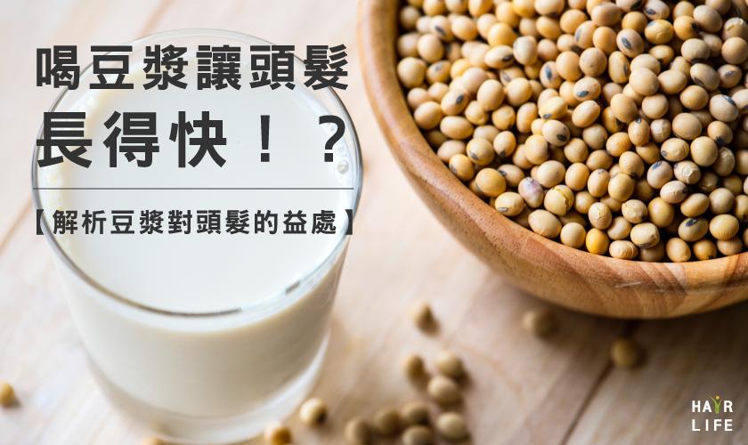 飲食推薦:喝豆漿能讓生髮速度加快嗎!?