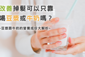 喝豆漿牛奶可以改善掉髮?~豆漿牛奶的營養成分大解析~