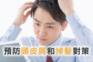 頭皮為什麼會癢?預防頭皮屑和掉髮對策