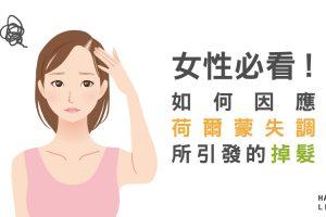 女性必看!如何因應內分泌失調引發的掉髮?