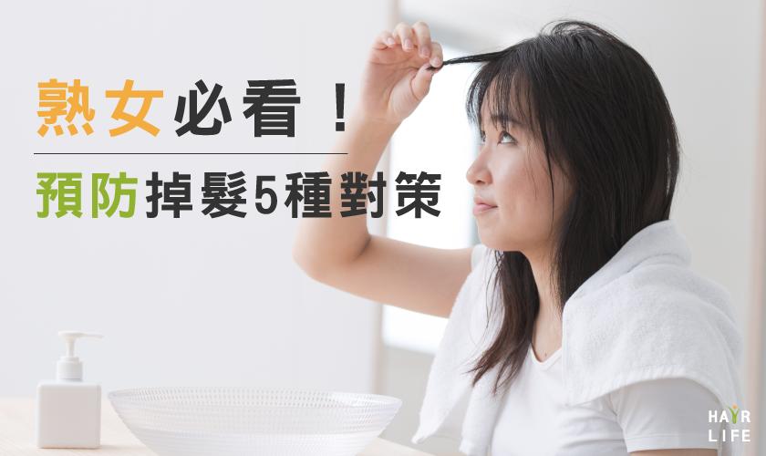 熟女必看!預防及改善掉髮的5大精選對策!
