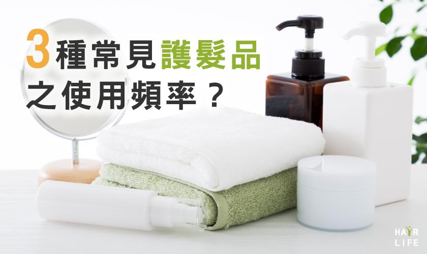 多久用一次護髮乳才恰當?護髮乳的使用頻率大解析!