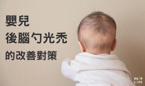 【新手爸媽必看】新生兒後腦杓局部禿頭的原因及改善對策