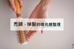 禿頭、掉髮的徵兆總整理【你也有這些困擾嗎?】