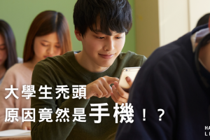 大學生禿頭的原因竟然是⋯手機!?