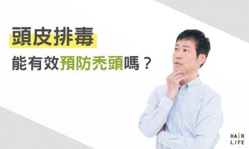 【詳細解說!】頭皮排毒能有效預防禿頭嗎?