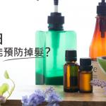 真的假的!「精油」除了能紓壓還能預防掉髮?
